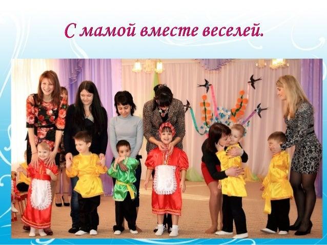 малыши поздравляют мам с праздником  8 марта Slide 2