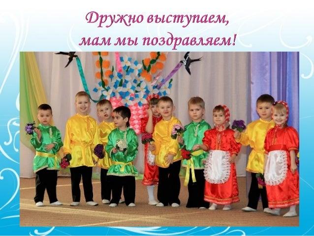 малыши поздравляют мам с праздником  8 марта Slide 3