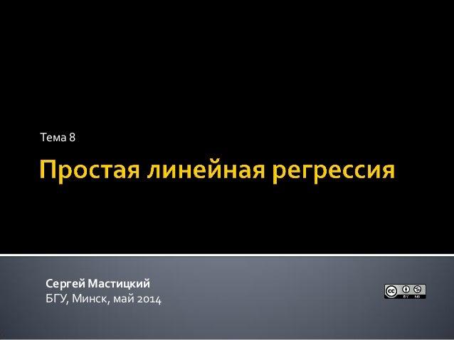 Тема 8 Сергей Мастицкий БГУ, Минск, май 2014