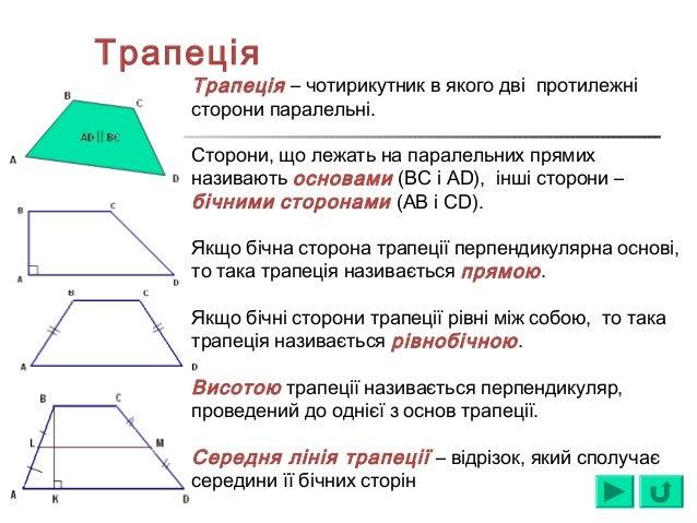 Трапеція Трапеція – чотирикутник в якого дві протилежні сторони паралельні. Сторони, що лежать на паралельних прямих назив...