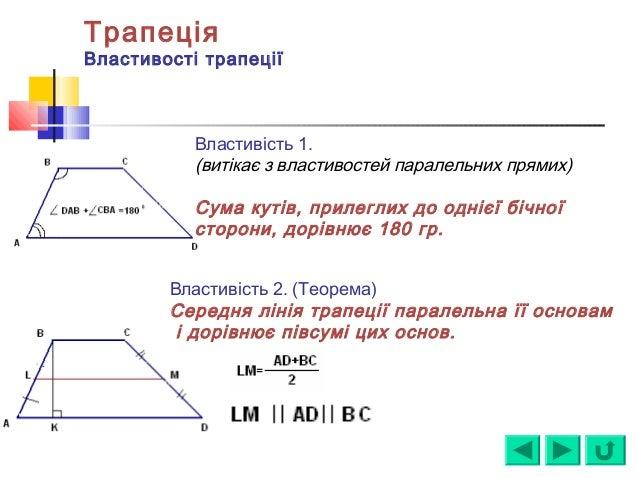 Трапеція Властивості трапеції Властивість 1. (витікає з властивостей паралельних прямих) Сума кутів, прилеглих до однієї б...