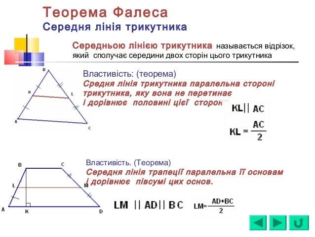 Теорема Фалеса Середня лінія трикутника Середньою лінією трикутника называється відрізок, який сполучає середини двох стор...