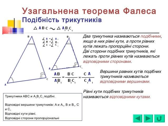Узагальнена теорема Фалеса Подібність трикутників Два трикутника називаються подібними, якщо в них рівні кути, а проти рів...