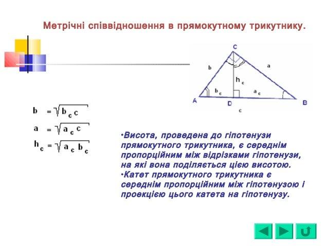 •Висота, проведена до гіпотенузи прямокутного трикутника, є середнім пропорційним між відрізками гіпотенузи, на які вона п...