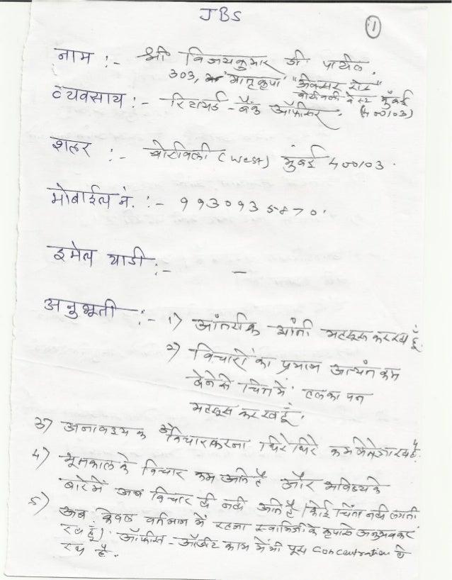 8.good feel  atmashakshtkar
