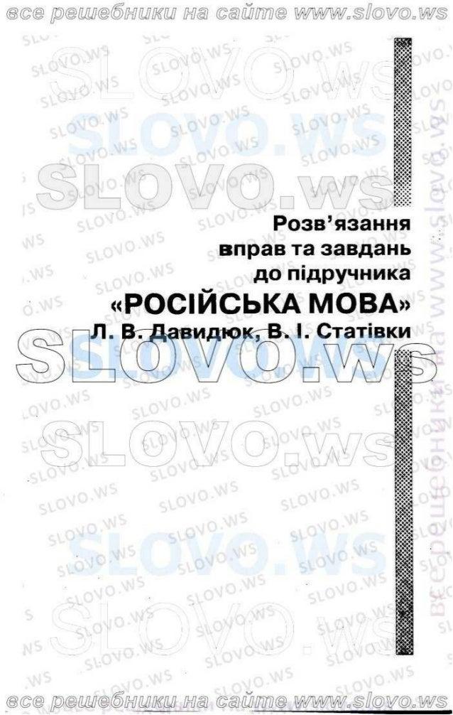 Гдз русский язык 7 класс е.и быкова л.в давидюк в.и стативка