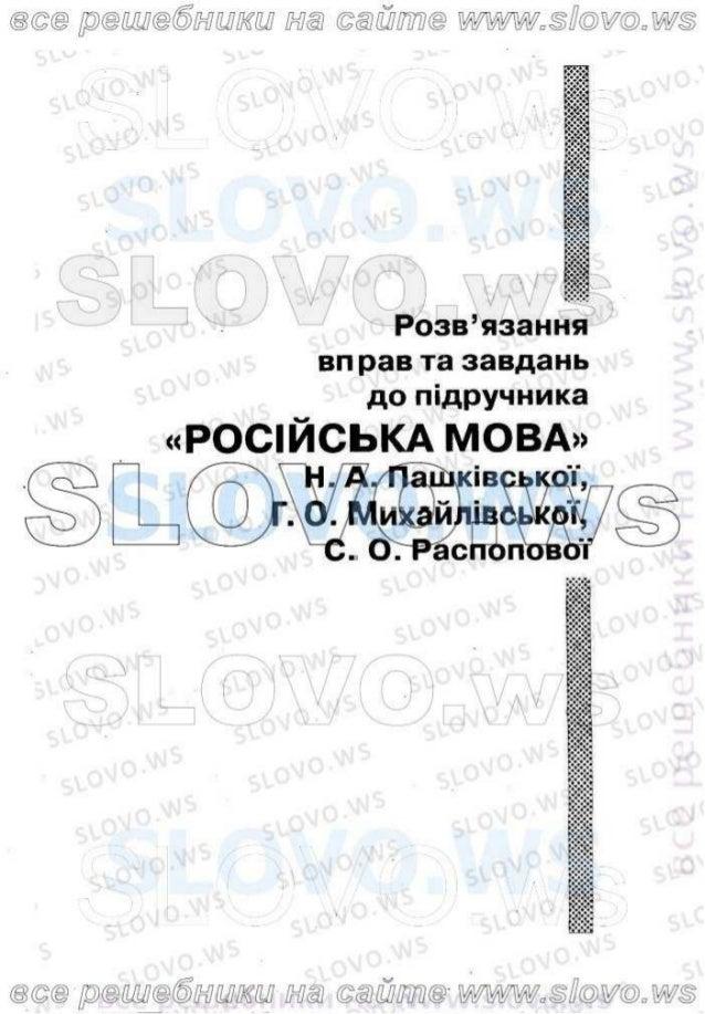 7 по русскому языку пашковская классах решебник
