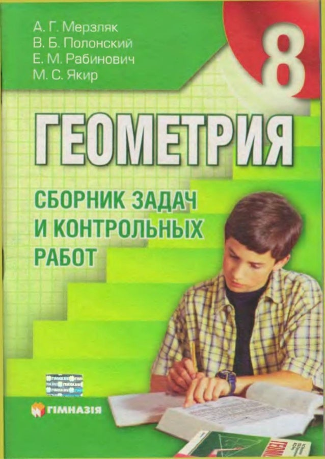 сборник задач и контрольный по геометрии 7 класс мерзляк гдз