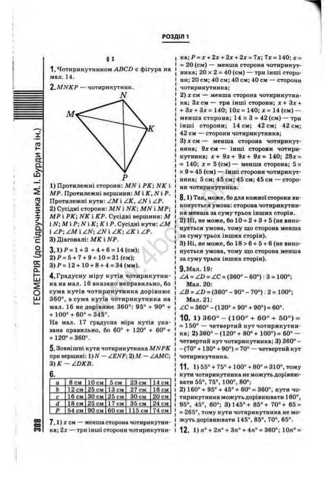 С и гдз бурда тарасенкова геометрии класс 7