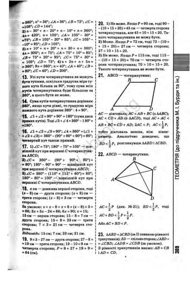 Гдз 7 класс по геометрии бурда тарасенкова.