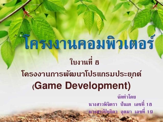 จัดทำโดย นำงสำวพิจิตรำ ปันเต เลขที่ 18 นำงสำวปิ ยธิดำ อุตมำ เลขที่ 19 ใบงำนที่ 8 โครงงานการพัฒนาโปรแกรมประยุกต์ (Game Deve...
