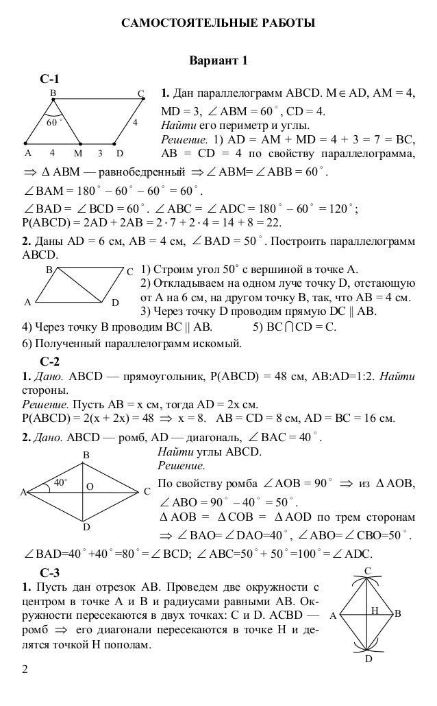 Гдз по геометрии 7 класса контрольная работа тема параллелограмм