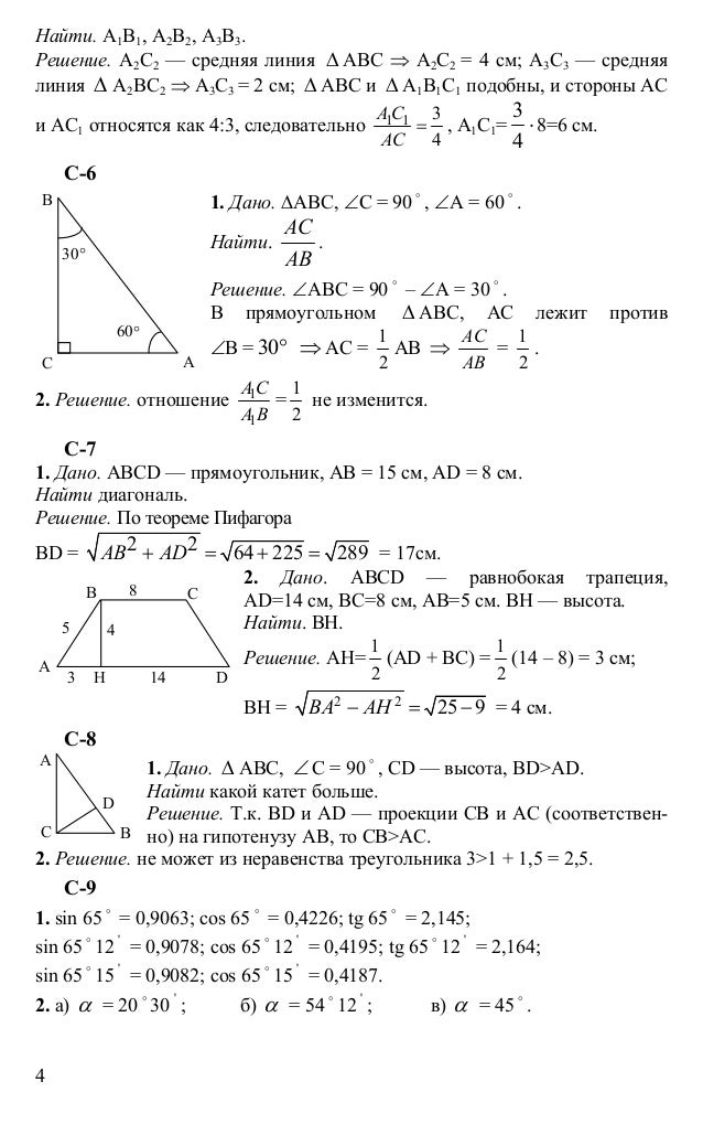 гдз по геометрии 9 класс в спиши.ру