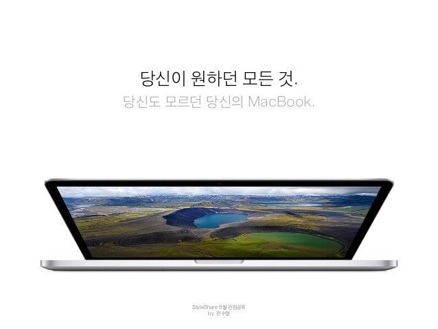 당신이 원하던 모든 것.  당신도 모르던 당신의 MacBook.  StyleShare 8월 관점공유  by. 전수열