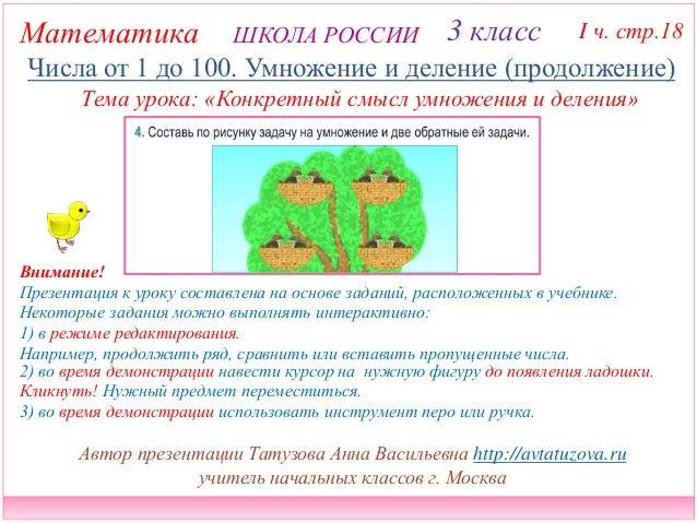 Математика ШКОЛА РОССИИ 3 класс  Числа от 1 до 100. Умножение и деление (продолжение)  Тема урока: «Конкретный смысл умнож...