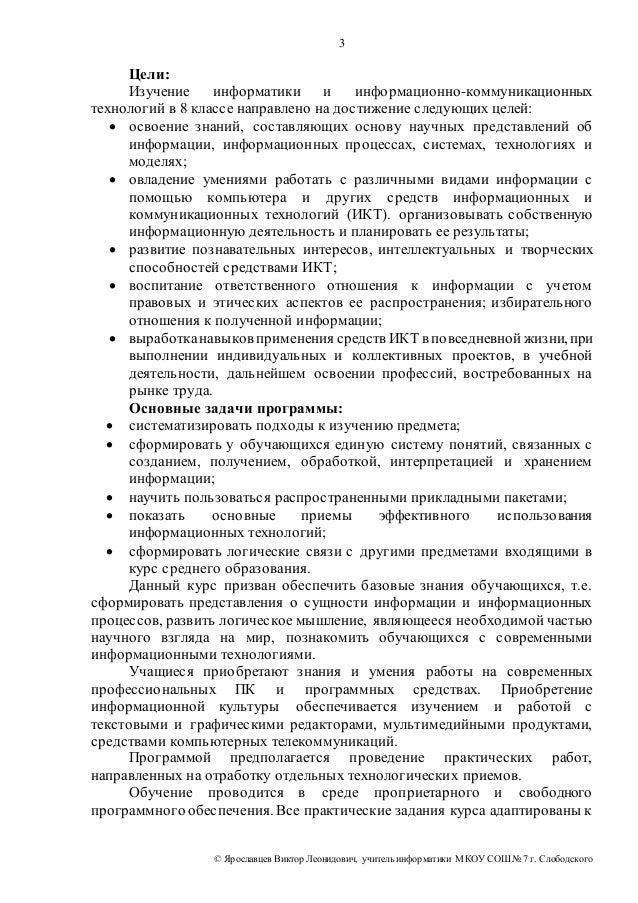 Рабочая программа по информатике и икт класс Слободского 3