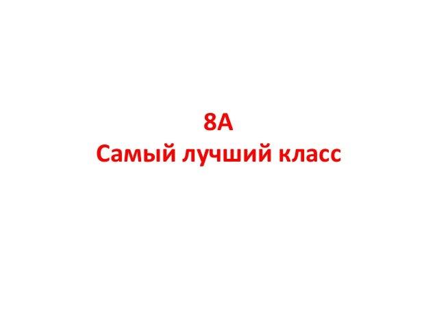8А  Самый лучший класс