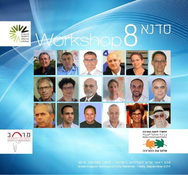 8 2014 ספטמבר ,חיפה - בישראל לעירוניות ערים ראשי מכון Israel mayors' Institute on City Renewal - Haifa, Sept...