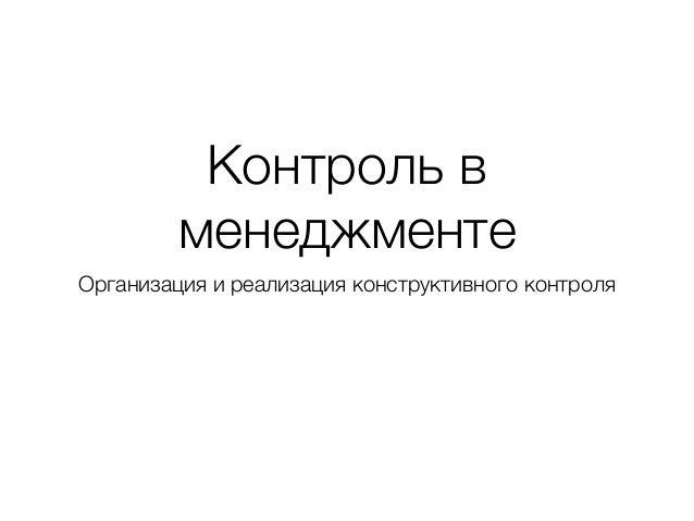 Контроль в  менеджменте  Организация и реализация конструктивного контроля