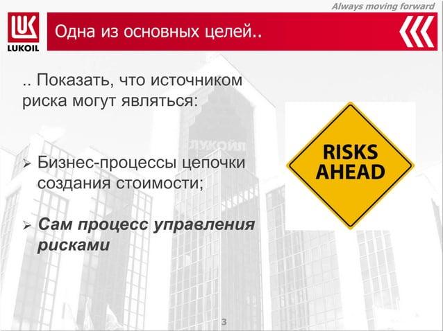 Always moving forward  Одна из основных целей..  3  .. Показать, что источником риска могут являться:  Бизнес-процессы це...