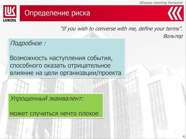 "Always moving forward  Определение риска  ""If you wish to converse with me, define your terms"".  Вольтер  4  Подробное:  В..."