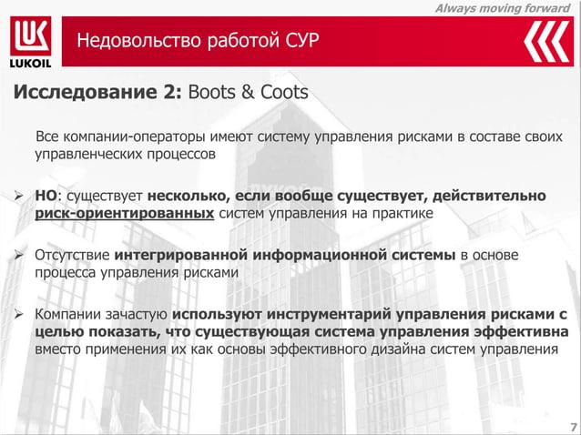 Always moving forward  Недовольство работой СУР  Исследование2: Boots & Coots  Все компании-операторы имеют систему управл...