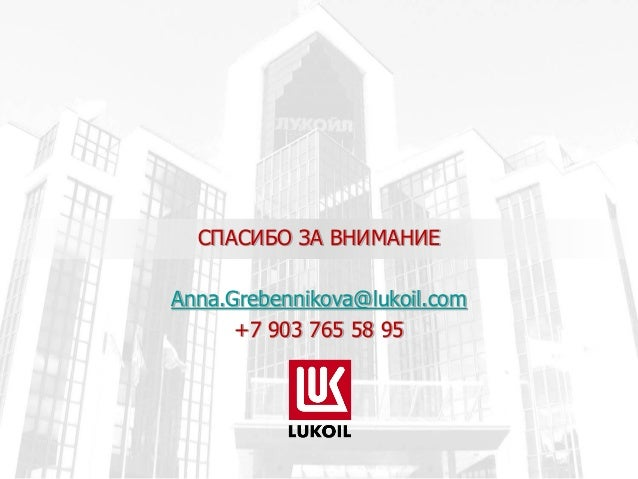 СПАСИБО ЗА ВНИМАНИЕAnna.Grebennikova@lukoil.com+7 903 765 58 95
