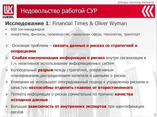 Always moving forward  Недовольство работой СУР  Исследование1: Financial Times & Oliver Wyman  650 топ-менеджеров  энер...