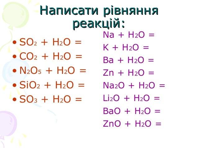 """Завдання до теми """"Класи сполук"""" 8 клас"""