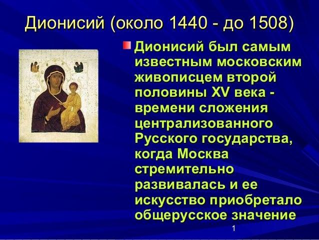 Дионисий (около 1440 - до 1508)            Дионисий был самым            известным московским            живописцем второй...