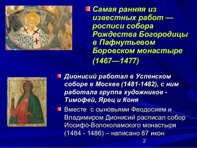 Самая ранняя из       известных работ —       росписи собора       Рождества Богородицы       в Пафнутьевом       Боровско...
