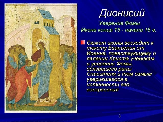 Дионисий      Уверение ФомыИкона конца 15 - начала 16 в.  Сюжет иконы восходит к  тексту Евангелия от  Иоанна, повествующе...