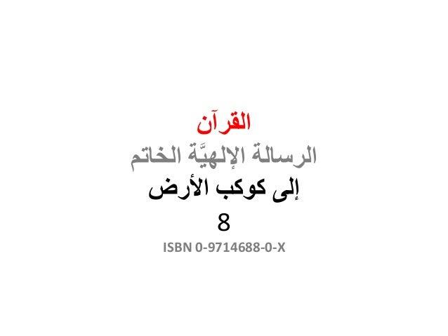 القرآن الخاتم ةَّياإلله الرسالة إلىكوكباألرض 8 ISBN 0-9714688-0-X