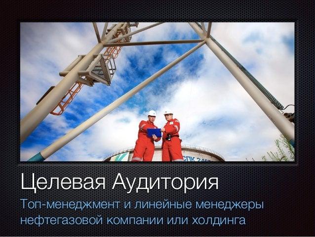 Текст Целевая Аудитория Топ-менеджмент и линейные менеджеры нефтегазовой компании или холдинга