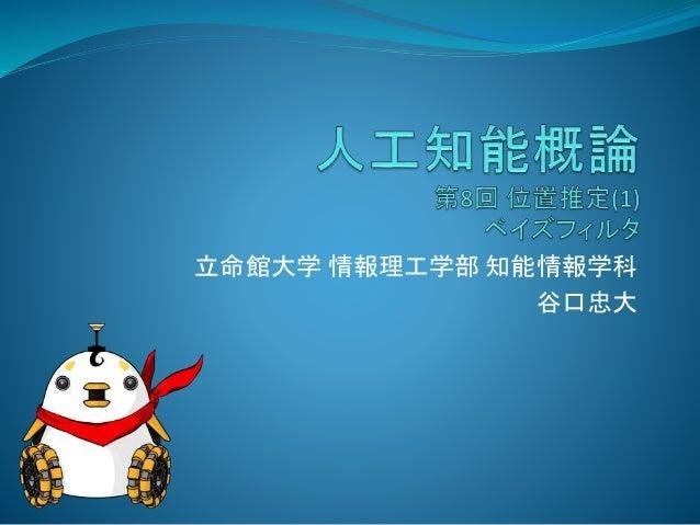 立命館大学 情報理工学部 知能情報学科 谷口忠大