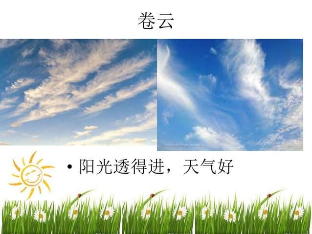 卷云 • 阳光透得进,天气好
