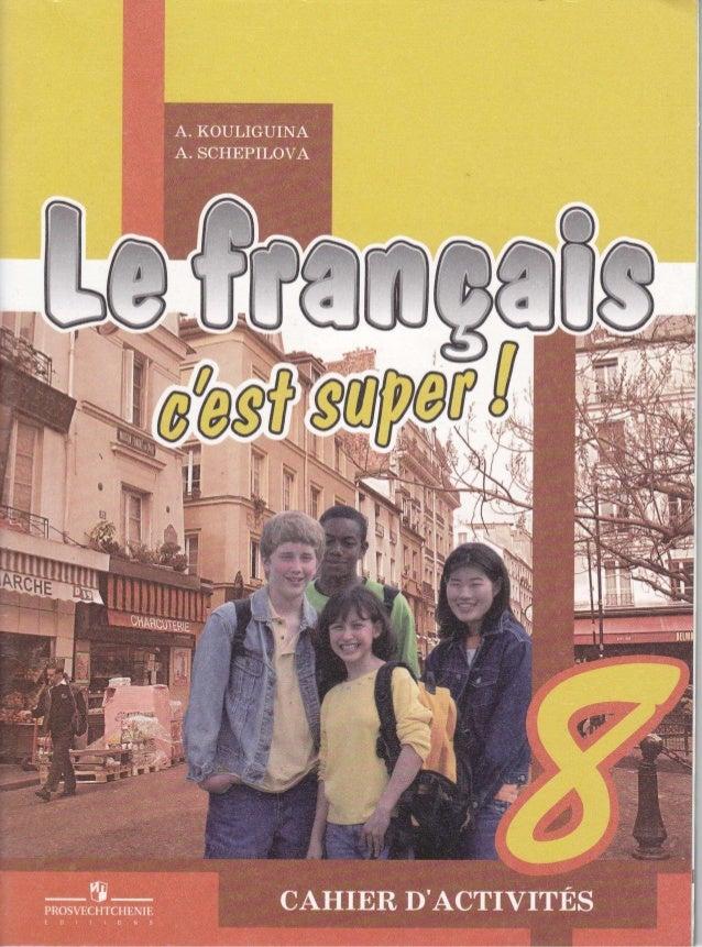 кулигина щепилова твой друг французский язык рабочая тетрадь 8 класс