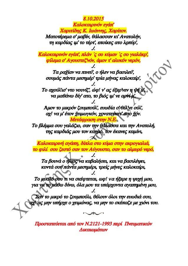8.10.2015 Καλοκαιρινόν εγάπ' Χαριτίδης Κ. Ιωάννης, Χαρίτον. Ματοτέρεμα σ' μαβίν, θάλασσαν κι' Ανατολήν, τη καρδίας ιμ' το ...
