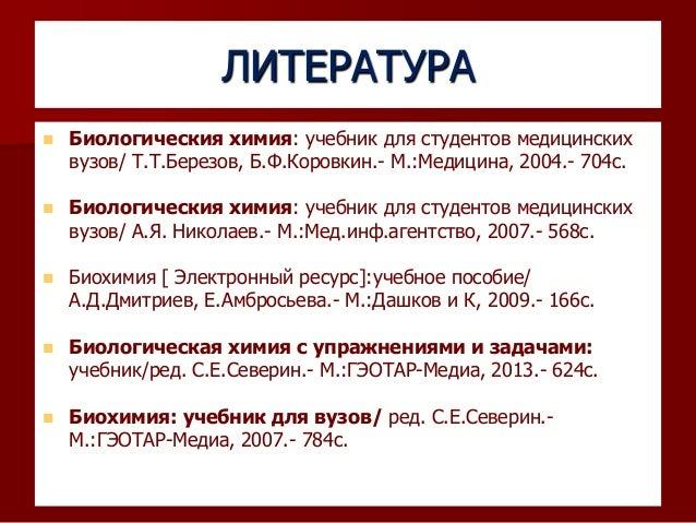 Биохимия. Учебник Для Вузов Северин Е.С