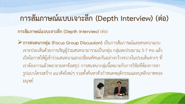 การสัมภาษณ์แบบเจาะลึก (Depth Interview) (ต่อ) การสัมภาษณ์แบบเจาะลึก (Depth Interview) (ต่อ) การสนทนากลุ่ม (Focus Group Di...