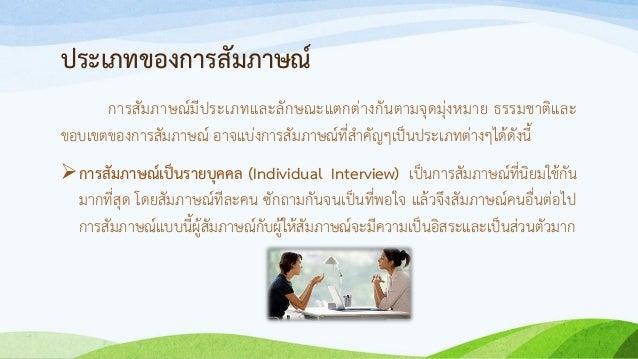 ประเภทของการสัมภาษณ์ การสัมภาษณ์มีประเภทและลักษณะแตกต่างกันตามจุดมุ่งหมาย ธรรมชาติและ ขอบเขตของการสัมภาษณ์ อาจแบ่งการสัมภา...
