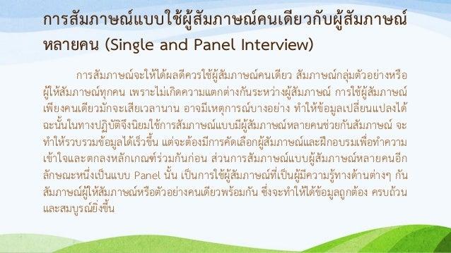 การสัมภาษณ์แบบใช้ผู้สัมภาษณ์คนเดียวกับผู้สัมภาษณ์ หลายคน (Single and Panel Interview) การสัมภาษณ์จะให้ได้ผลดีควรใช้ผู้สัมภ...