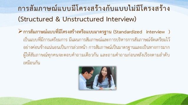 การสัมภาษณ์แบบมีโครงสร้างกับแบบไม่มีโครงสร้าง (Structured & Unstructured Interview) การสัมภาษณ์แบบที่มีโครงสร้างหรือแบบมา...