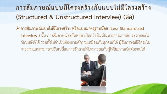 การสัมภาษณ์แบบมีโครงสร้างกับแบบไม่มีโครงสร้าง (Structured & Unstructured Interview) (ต่อ) การสัมภาษณ์แบบไม่มีโครงสร้าง หร...