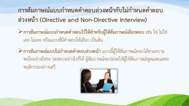 การสัมภาษณ์แบบกาหนดคาตอบล่วงหน้ากับไม่กาหนดคาตอบ ล่วงหน้า (Directive and Non-Directive Interview) การสัมภาษณ์แบบกาหนดคาตอ...