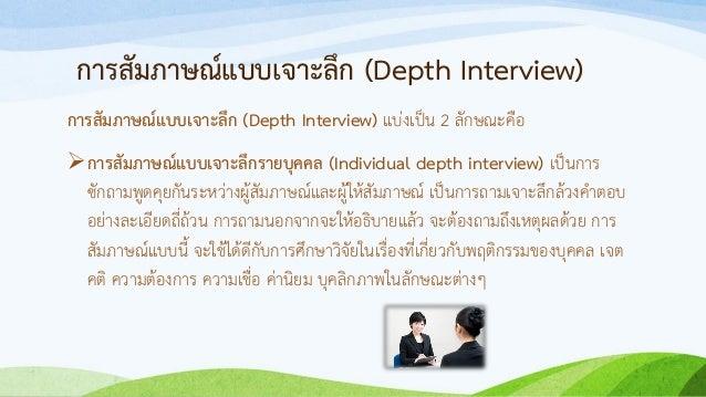 การสัมภาษณ์แบบเจาะลึก (Depth Interview) การสัมภาษณ์แบบเจาะลึก (Depth Interview) แบ่งเป็น 2 ลักษณะคือ การสัมภาษณ์แบบเจาะลึ...
