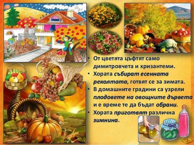 На картина са показани и други дейности, типични за есента. Разкажете за тях.
