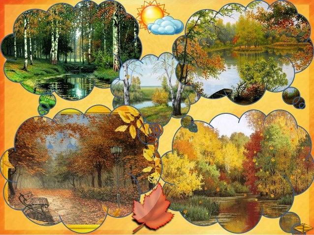 Да припомним. Какви промени настъпват с природата през ?