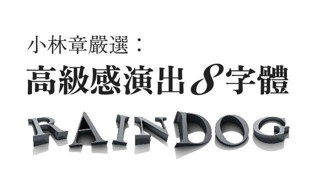 小林章嚴選: 高級感演出 字體8