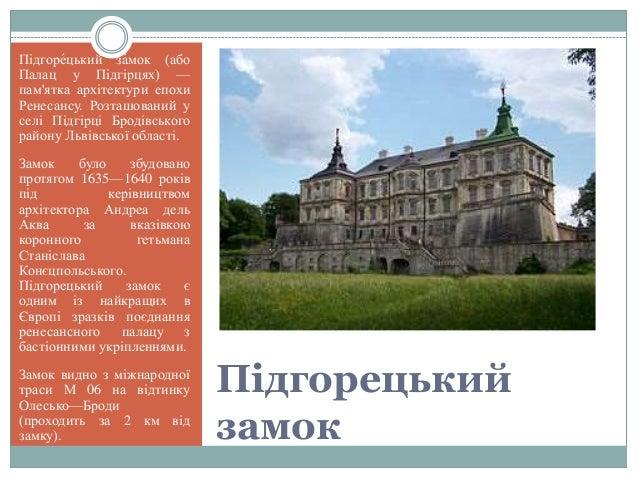Підгорецький замок Підгоре́цький за́мок (або Палац у Підгірцях) — пам'ятка архітектури епохи Ренесансу. Розташований у сел...